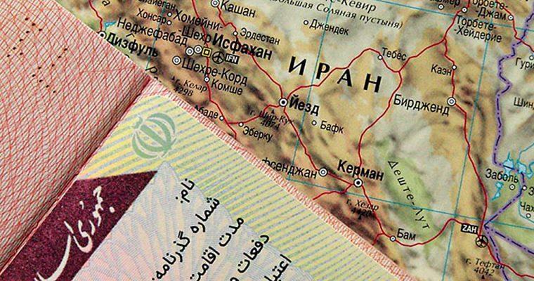 Как и где можно получить визу в Иран